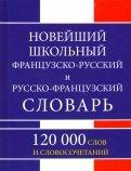 Новейший школьный французскорусский и русскофранцузский словарь. 120 000 слов