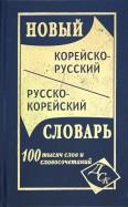 Новый корейскорусский и русскокорейский словарь. 100 000 слов