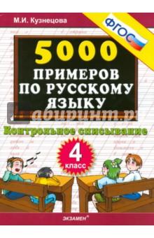 5000 примеров по русскому языку. Контрольное списывание. 4 класс. ФГОС - Марта Кузнецова