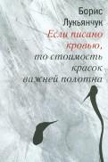 Борис Лукьянчук: Если писано кровью, то стоимость красок важнее полотна