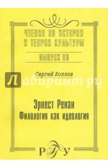 Купить Сергей Козлов: Эрнест Ренан: Филология как идеология ISBN: 978-5-7281-1305-8