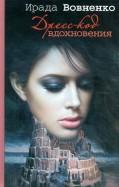 Ирада Вовненко - Дресс-код вдохновения обложка книги