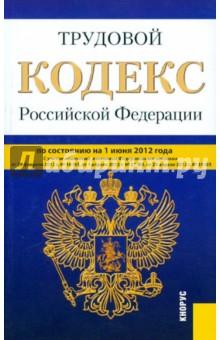 Трудовой кодекс РФ по состоянию на 01.06.2012