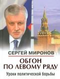 Сергей Миронов: Обгон по левому ряду. Уроки политической борьбы