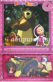 Маша и Медведь. Книжка с магнитной мозаикой