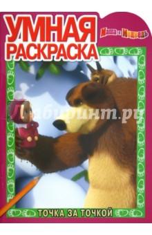 Умная раскраска Маша и Медведь (№ 12121)