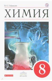 Химия 8 класс учебник беларусь