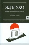 Сильвия Зассе: Яд в ухо: Исповедь и признание в русской литературе