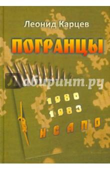 Погранцы - Леонид Карцев