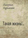 Валериан Курамжин - Такая жизнь!.. обложка книги