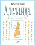 Томи Унгерер - Аделаида. Крылатая кенгуру обложка книги