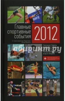 Главные спортивные события - 2012