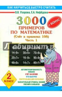 Математика. 2 класс. Часть 1. Счет в пределах 100 + Бонус примеров по математике - Узорова, Нефедова