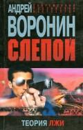 Андрей Воронин: Слепой. Теория лжи