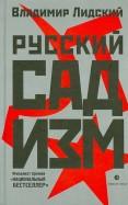 Владимир Лидский: Русский садизм