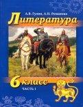 Гулин, Романова - Литература. 6 класс. Учебник в 2-х частях (+СD) обложка книги
