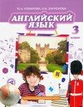 Комарова, Ларионова, Перретт: Английский язык. Brilliant. Учебник для 3 класса общеобразовательных учреждений. ФГОС (+CD)