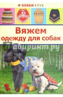 Вяжем одежду для собак