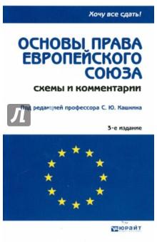 Основы права Европейского Союза - Кашкин, Калиниченко, Слепак
