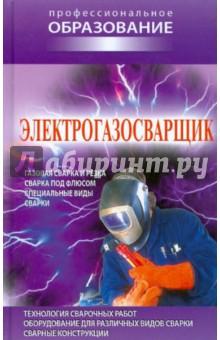 Купить Электрогазосварщик ISBN: 978-985-549-209-3
