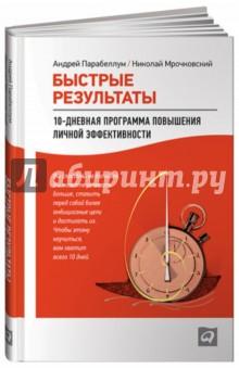 Быстрые результаты. 10-дневная программа повышения личной эффективности - Парабеллум, Мрочковский