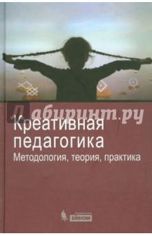 Креативная педагогика. Методология, теория, практика - Попов, Круглов, Башмаков