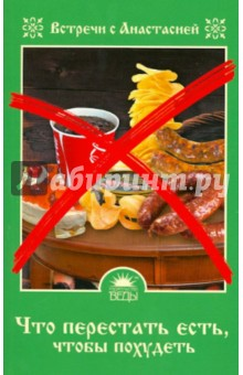 Что перестать есть, чтобы похудеть - Мария Игнатова