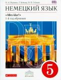 Радченко, Хебелер, Степкин: Немецкий язык. 1й год обучения (5 класс). Учебник (+CD). ВЕРТИКАЛЬ. ФГОС