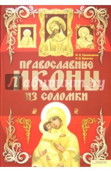 Православные иконы из соломки - Наниашвили, Величко