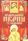 Наниашвили, Величко: Православные иконы из соломки