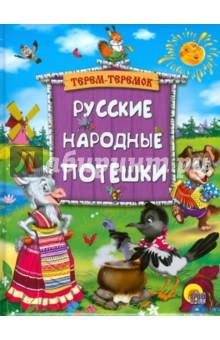 Купить Русские народные потешки ISBN: 978-5-378-06950-7
