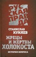 Станислав Куняев: Жрецы и жертвы холокоста. История вопроса