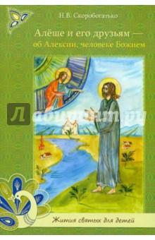 Алёше и его друзьям - об Алексии, человеке Божие - Н. Скоробогатько