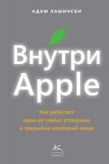 Адам Лашински: Внутри Apple. Как работает одна из самых успешных и закрытых компаний мира