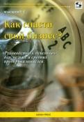 Руслан Мансуров: Как спасти свой бизнес? Руководство к действию для мелких и средних предпринимателей