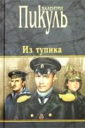Валентин Пикуль - Из тупика обложка книги