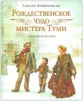 Сьюзан Войцеховски: Рождественское чудо мистера Туми