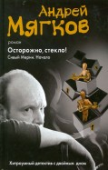 Андрей Мягков: Осторожно, стекло! Сивый Мерин. Начало