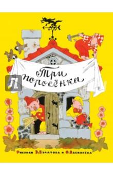 Купить Три поросенка ISBN: 978-5-386-04119-9