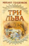 Михаил Голденков: Три льва