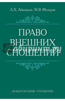 Право внешних сношений. Учебное пособие - Абашидзе, Федоров