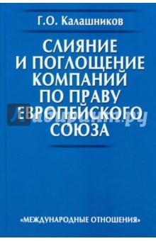 Слияние и поглощение компаний по праву Евросоюза - Георгий Калашников