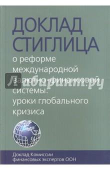 Доклад Стиглица. О реформе международной валютно-финансовой системы. Уроки глобального кризиса