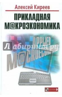 Прикладная макроэкономика (+CD) - Алексей Киреев