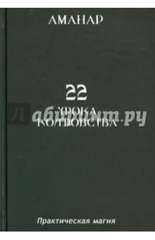 22 Урока колдовства - Аманар