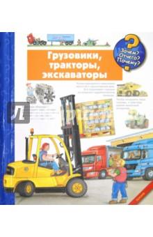 Грузовики, тракторы, экскаваторы - Андреа Эрне