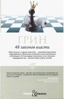 48 законов власти - Роберт Грин
