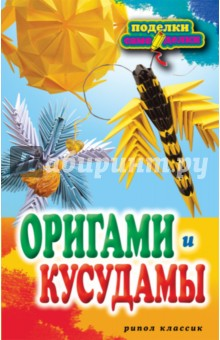 Оригами и кусудамы - Светлана Владимирова