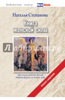 Купить Наталья Степанова: Книга женской силы (+ амулет) ISBN: 978-5-386-01817-7