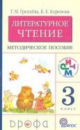 Грехнева, Корепова: Литературное чтение. 3 класс. Методическое пособие к УМК Г. М. Грехнево и др. РИТМ. ФГОС